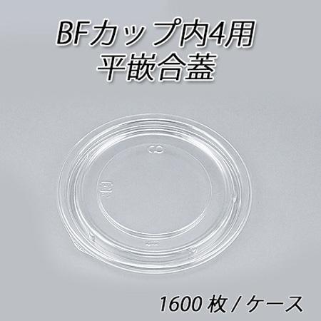 【シーピー化成】 BFカップ内4用 平嵌合蓋 (1600枚/ケース)