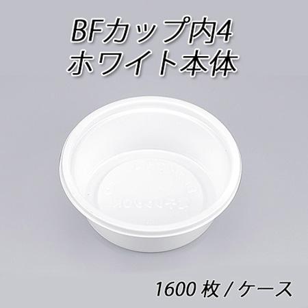 【シーピー化成】 BFカップ内4 ホワイト本体 (1600枚/ケース)