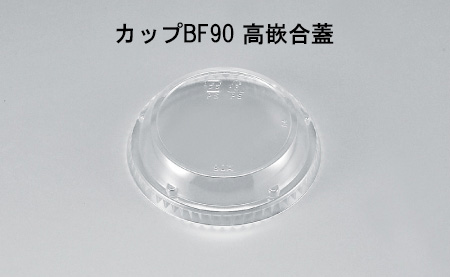 【シーピー化成】 カップBF90 高嵌合蓋 (2000枚/ケース)