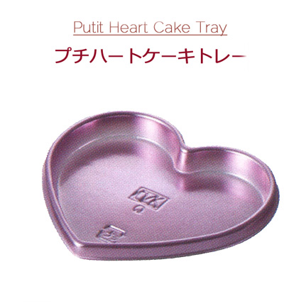 Petit Heart Cake Tray プチハートケーキトレー ピンク (2000個/ケース)オザキ OZAKI ハートトレー ケーキトレー 使い捨て 手作り チョコ Valentine バレンタイン スイーツ お菓子 送料無料