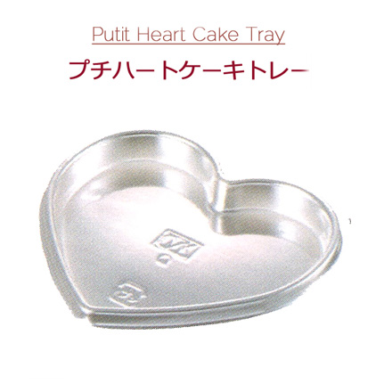 Petit Heart Cake Tray プチハートケーキトレー シルバー (2000個/ケース)オザキ OZAKI ハートトレー ケーキトレー 使い捨て 手作り チョコ Valentine バレンタイン スイーツ お菓子 送料無料
