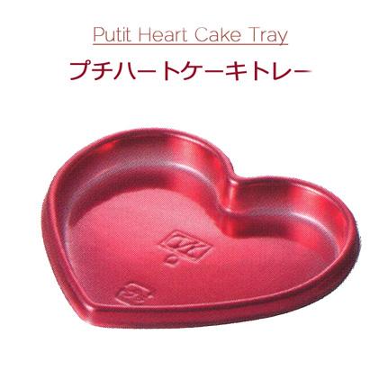 Petit Heart Cake Tray プチハートケーキトレー レッド(2000個/ケース)オザキ OZAKI ハートトレー ケーキトレー 使い捨て 手作り チョコ Valentine バレンタイン スイーツ お菓子 送料無料