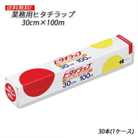 業務用 ヒタチラップ 30cm×100m (30本/ケース)約1年分 日立化成フィルテック hitachi 日立 ラップ 日用品 鮮度 送料無料