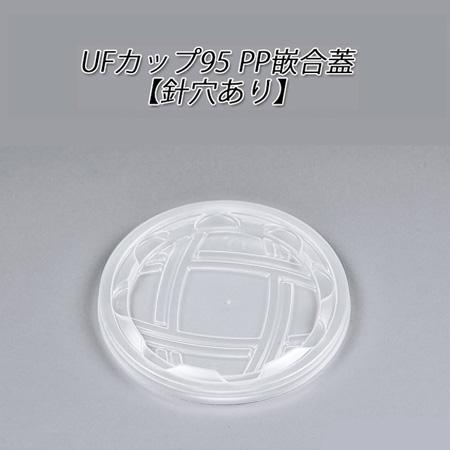 【シーピー化成】 UFカップ95 PP嵌合蓋[針穴有] (2000枚/ケース)