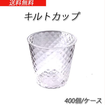 キルトカップ(400個/ケース)