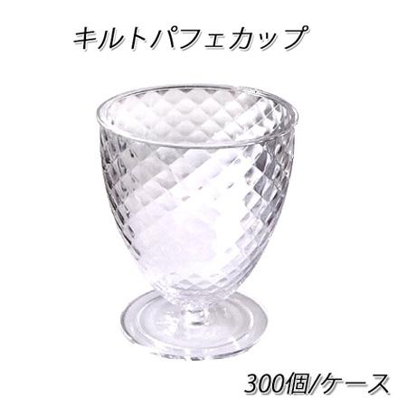 キルトパフェカップ(300個/ケース)