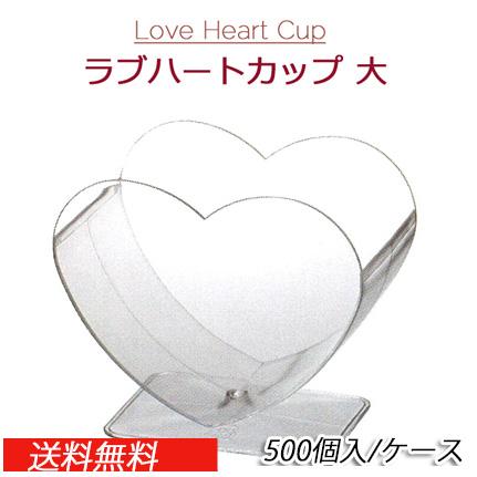 Love Heart Cup ラブハートカップ 大 本体(500個/ケース)デザート/ケース/箱/ボックス/スイーツ/お菓子
