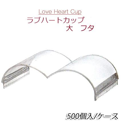 Love Heart Cup ラブハートカップ 大 フタ(500個/ケース)ゼリー プリン スウィーツ ハート 手作り お菓子 デザートカップ