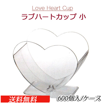 Love Heart Cup ラブハートカップ 小 本体(600個/ケース)デザート/ゼリー/スウィーツ/デザートカップ 手作り/スイーツ/お菓子