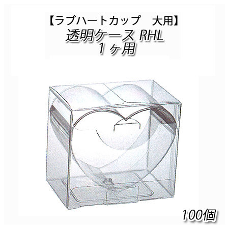 ハートカップ大用 透明ケース RHL 1ヶ用 (100枚)デザート/ケース/箱/ボックス/スイーツ/お菓子