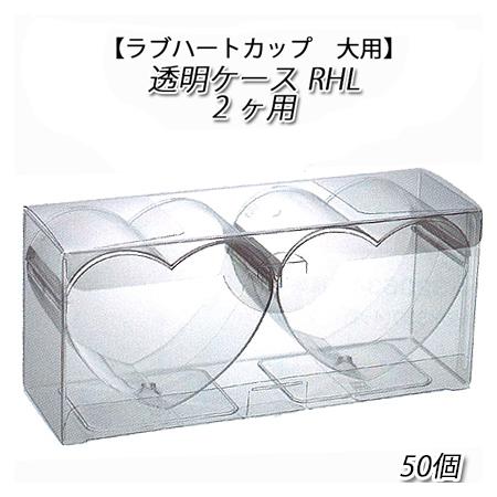 ハートカップ大用 透明ケース RHL 2ヶ用 (50枚)デザート/ケース/箱/ボックス/スイーツ/お菓子
