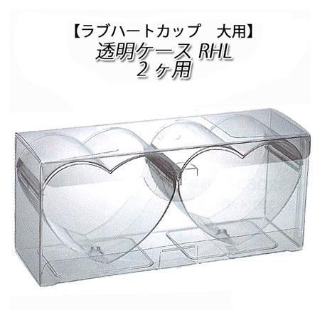 ハートカップ大用 透明ケース RHL 2ヶ用 (200枚/ケース)デザート/ケース/箱/ボックス/スイーツ/お菓子