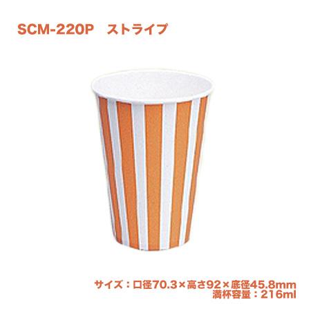 使い捨て紙コップ SCM-220P ストライプ (2500個/ケース) 紙カップ ペーパーカップ ドリンクカップ 飲み物 送料無料
