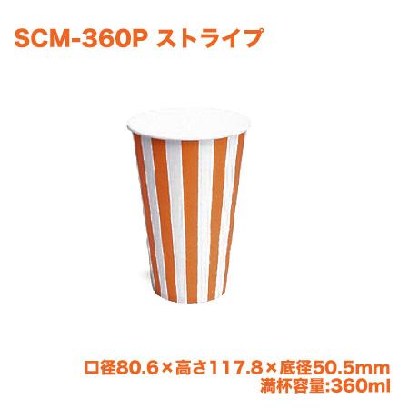 紙コップ SCM-360P ストライプ (1400個/ケース)【使い捨て 紙コップ 紙カップ ペーパーカップ ドリンクカップ 飲み物 送料無料】