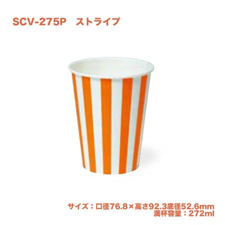 使い捨て紙コップ SCV-275P ストライプ (2500個/ケース) 紙カップ ペーパーカップ ドリンクカップ 飲み物 送料無料
