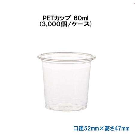 試飲用 PETカップ 60ml (3,000個/ケース) 02PET 試飲用プラスチックカップ 2オンス