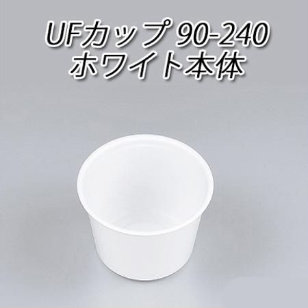 【シーピー化成】UFカップ90-240 ホワイト本体 (2000枚/ケース)
