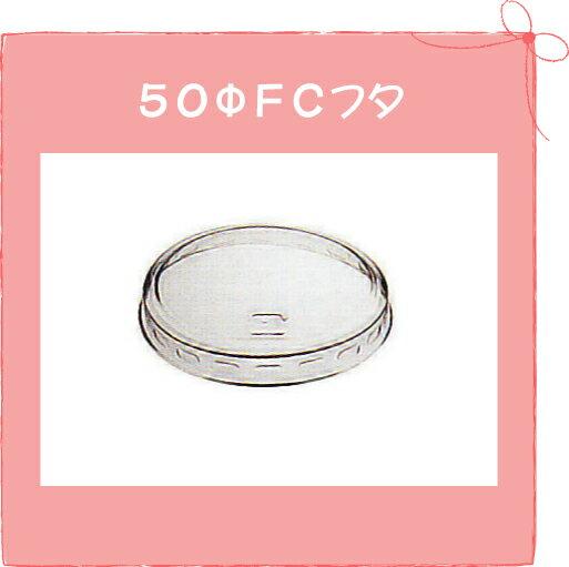 デザートカップ 50Φ FCフタ (2000個/ケース)