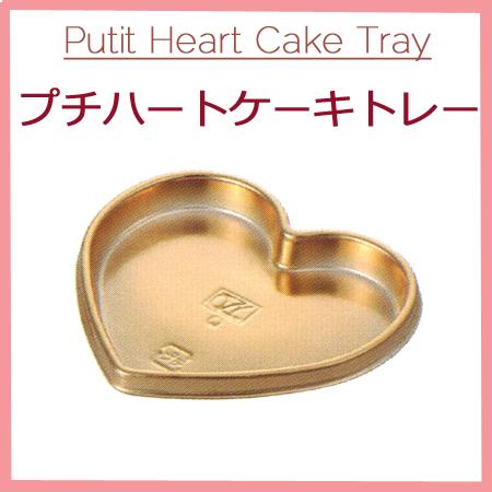 Petit Heart Cake Tray プチハートケーキトレー ゴールド (2000個/ケース)