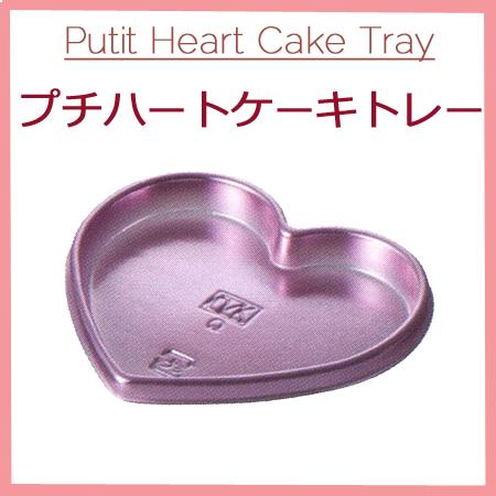 Petit Heart Cake Tray プチハートケーキトレー ピンク (2000個/ケース)