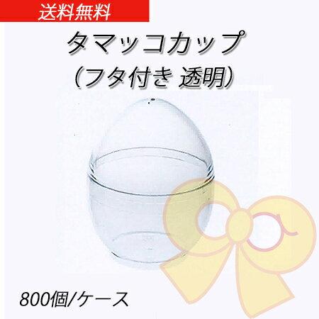 タマッコカップ (フタ付き 透明) (800個/ケース)