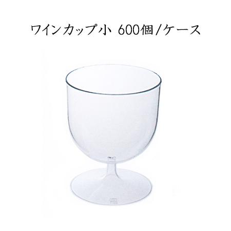 ワインカップ小 (600個/ケース)【使い捨て プラスチックグラス パーティー インスタ映え SNS イベント】