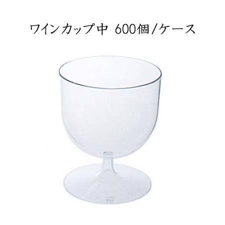 ワインカップ中 (600個/ケース)【使い捨て プラスチックグラス パーティー インスタ映え SNS イベント】