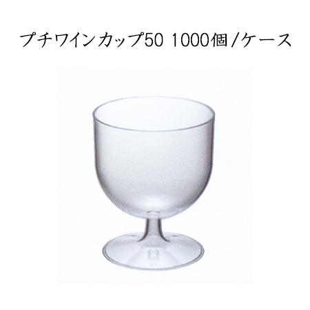 プチワインカップ50 (1000個/ケース)【使い捨て プラスチックグラス パーティー インスタ映え SNS イベント】