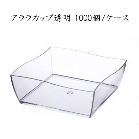 アララカップ 透明 (1000個/ケース)【使い捨て プラスチックカップ パーティー インスタ映え SNS イベント】