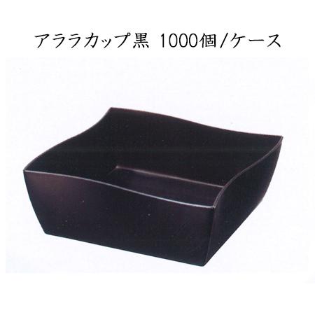 アララカップ 黒 (1000個/ケース)【使い捨て プラスチックカップ パーティー インスタ映え SNS イベント】