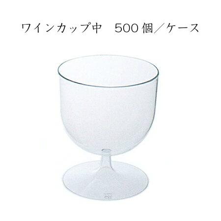 ワインカップ中 (500個/ケース)【使い捨て プラスチックグラス パーティー インスタ映え SNS イベント】