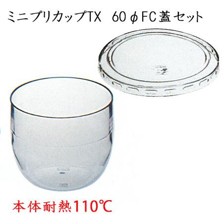 Mini Pretty Cup ミニプリカップ(TX)蓋セット (600個)