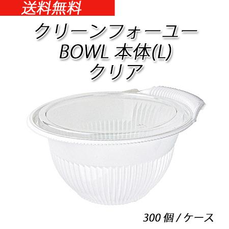 【メーカー直送】クリーンフォーユー BOWL本体 (L)クリア (300個/ケース)