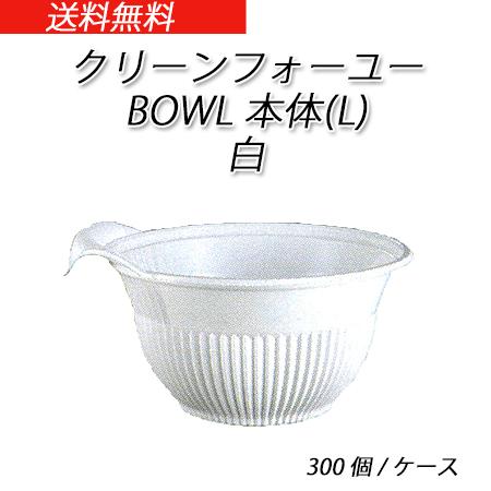 【メーカー直送】クリーンフォーユー BOWL本体(L)白 (300個/ケース)