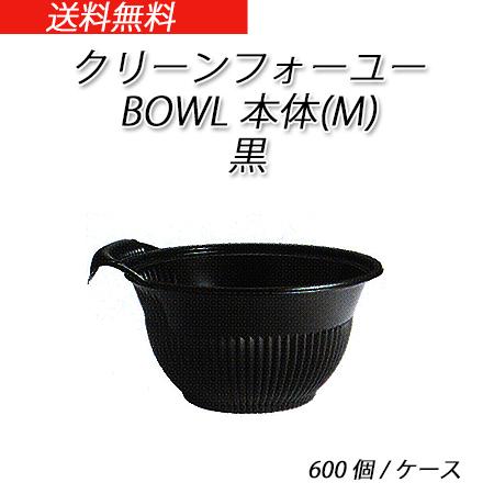 【メーカー直送】クリーンフォーユー BOWL 本体(M)黒 (600個/ケース)