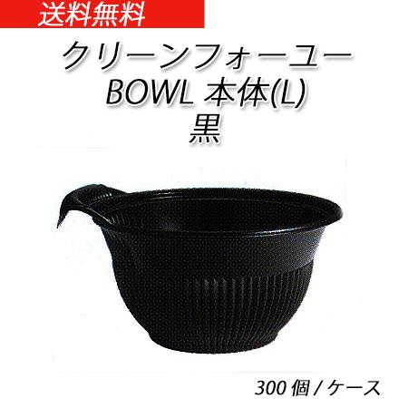 【メーカー直送】クリーンフォーユー BOWL本体(L)黒 (300個/ケース)