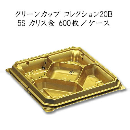 使い捨て容器 クリーンカップ コレクション20B 5S カリス金 (600枚/ケース)