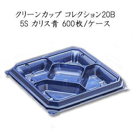 クリーンカップ コレクション20B 5S カリス青 (600枚/ケース)