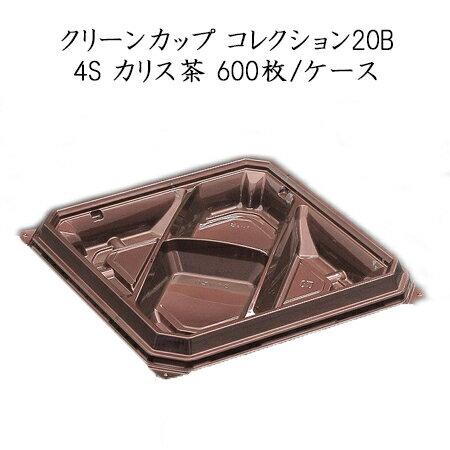 クリーンカップ コレクション20B 4S カリス茶 (600枚/ケース)