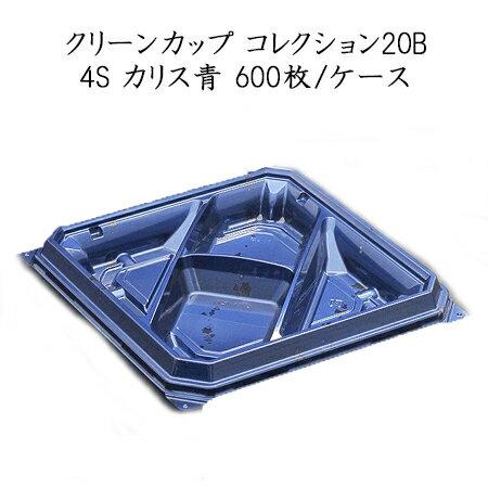 クリーンカップ コレクション20B 4S カリス青 (600枚/ケース)