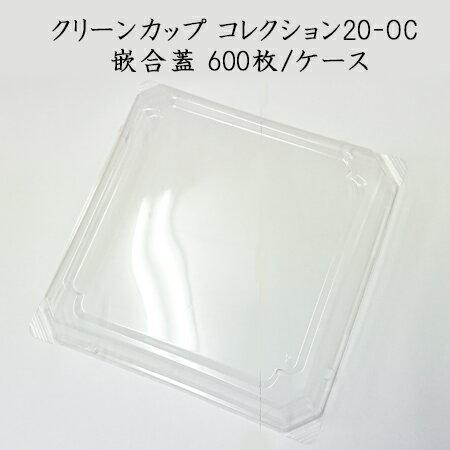 クリーンカップ コレクション20-OC 嵌合蓋 (600枚/ケース)