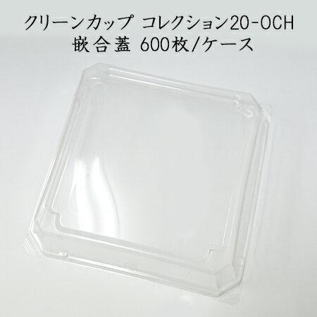クリーンカップ コレクション20-OCH 高嵌合蓋 (600枚/ケース)