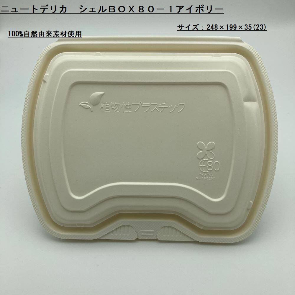 使い捨てエコ容器 ニュートデリカ シェルBOX80-1アイボリー[ケース300入] リスパック 環境配慮 エコ商品 バイオマス 弁当 ランチ 業務用 宅配 持ち帰り テイクアウト デリバリー