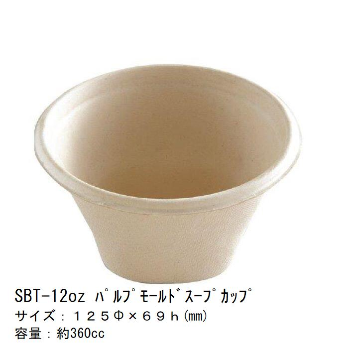 テイクアウト SBT-12ozパルプモールドスープカップ 使い捨て 紙製ランチボックス デリバリー 配達 アウトドア イベント 電子レンジ対応 耐油 テイクアウト エコ