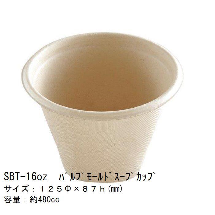 テイクアウト SBT-16ozパルプモールドスープカップ 使い捨て 紙製ランチボックス デリバリー 配達 アウトドア イベント 電子レンジ対応 耐油 テイクアウト エコ