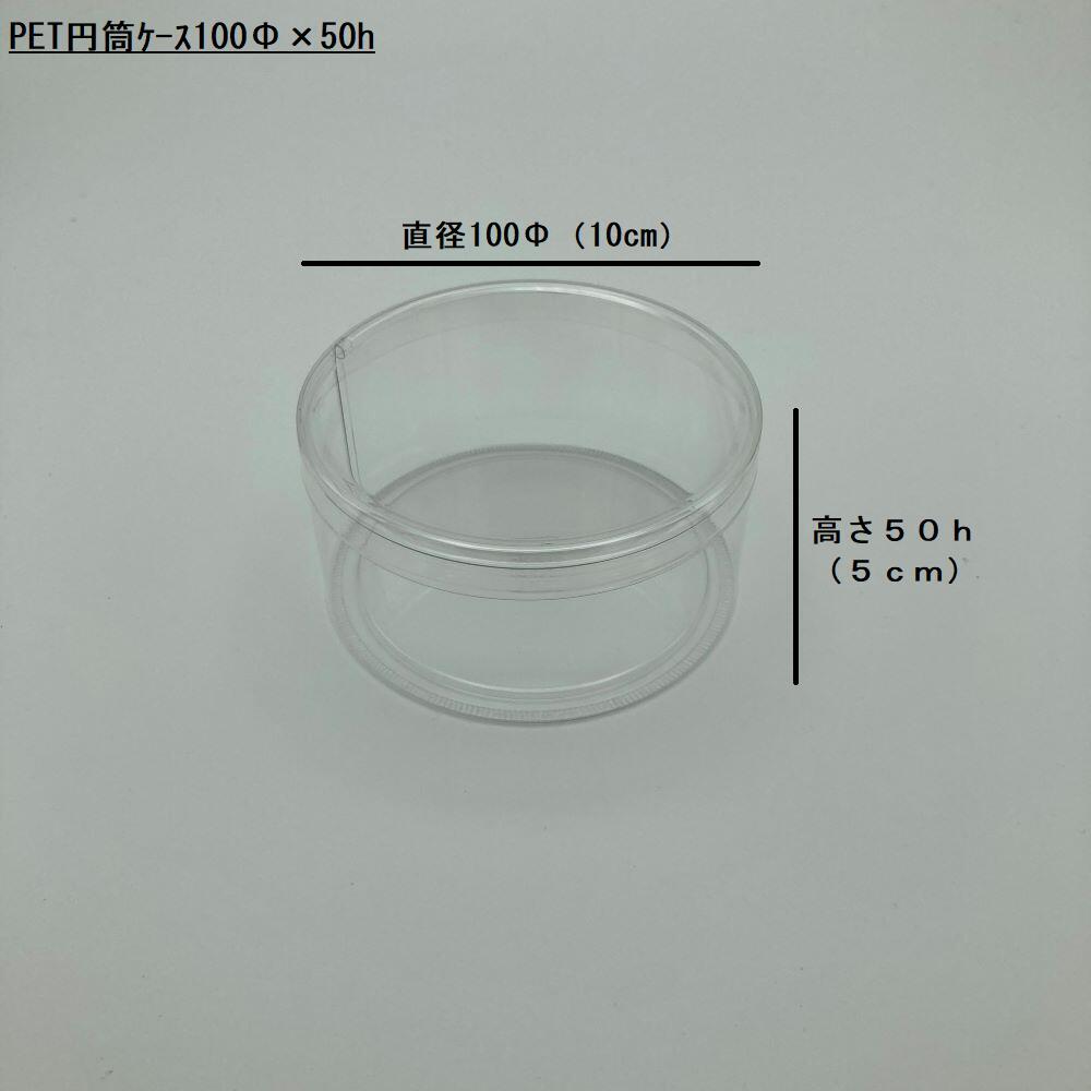 円筒ケース100Φ×50h(100個) 透明無地 本体蓋セット プレゼント ラッピング クッキー マカロン 焼き菓子 洋菓子 リボン シール