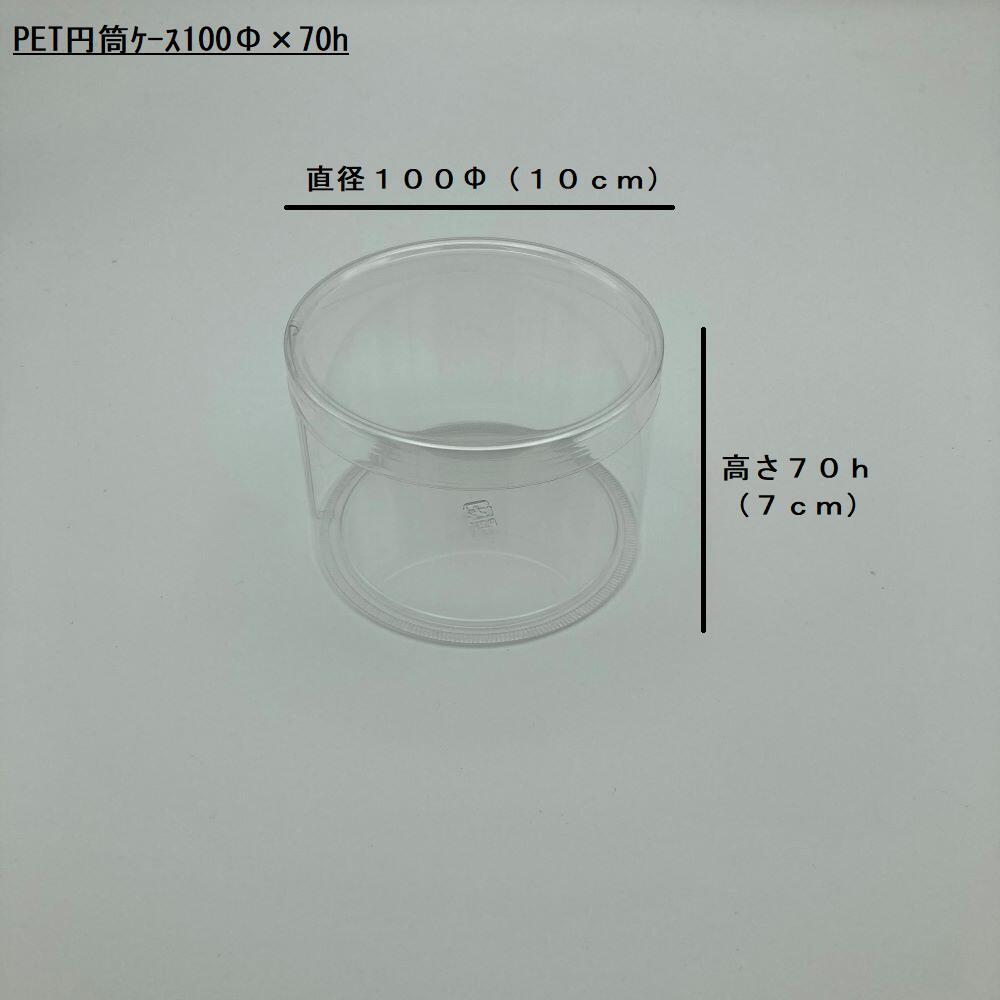円筒ケース100Φ×70h(100個) 透明無地 本体蓋セット プレゼント ラッピング クッキー マカロン 焼き菓子 洋菓子 リボン シール