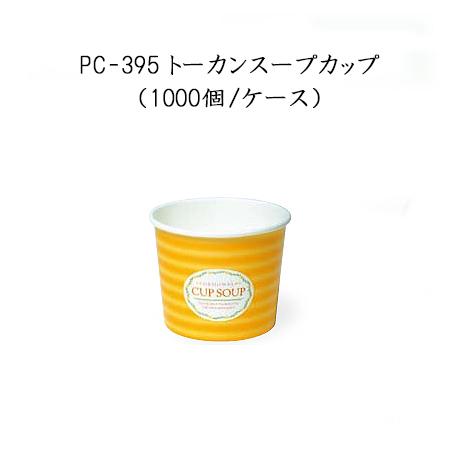 PC-395 トーカンスープカップ (1000個/ケース)使い捨て/紙カップ/スープ/汁物/業務用/テイクアウト/送料無料