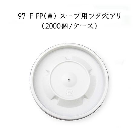 スープ用フタ 97-F PP(W)スープ用フタ穴あり (2000個/ケース)