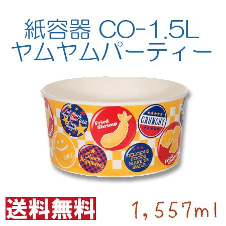 サンナップ 大型紙バーレル CO-1.5L ヤムヤムパーティー 黄色 ポップなデザイン 1557ml 300枚 チキン ポテト ポップコーン用 耐油性